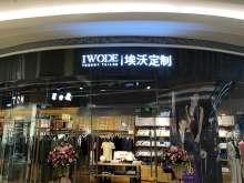 深圳壹方城店