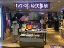广州番禺友谊百货店