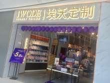 深圳花城园店