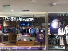 重庆北城天街店